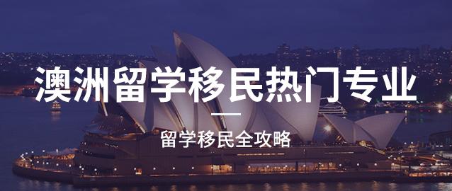 澳洲留学移民热门专业
