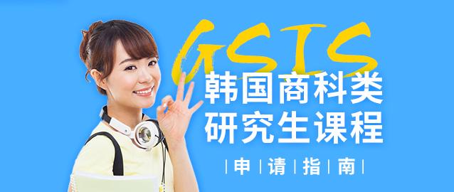 GSIS韩国商科类研究生课程