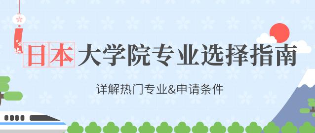 日本大学院专业选择指南