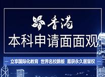 香港本科申请攻略