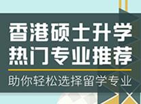 香港升学热门专业