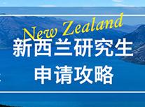 新西兰研究生申请攻略