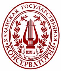 喀山音乐学院