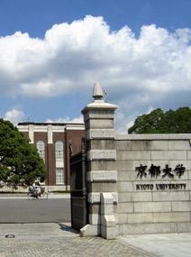 京都大学:科学家摇篮
