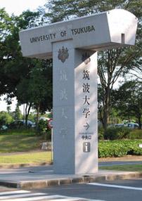 未参加高考学生获录国立筑波大学