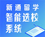 留学智能选校系统