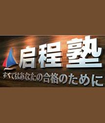 日本启程塾