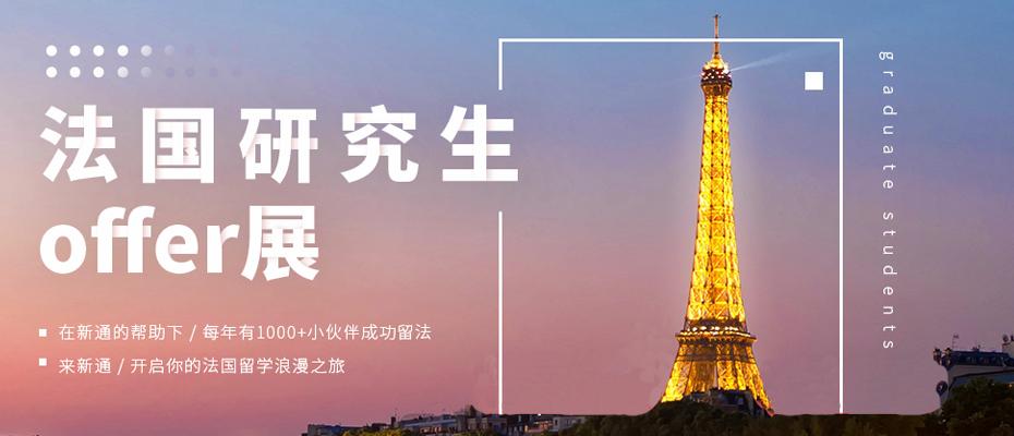 法国留学成功案例
