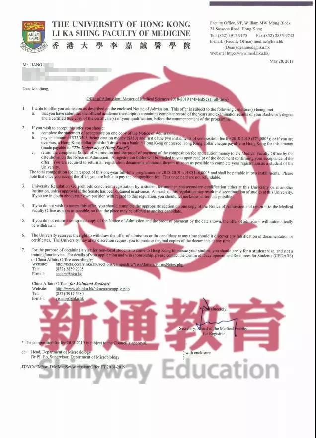香港大学offer