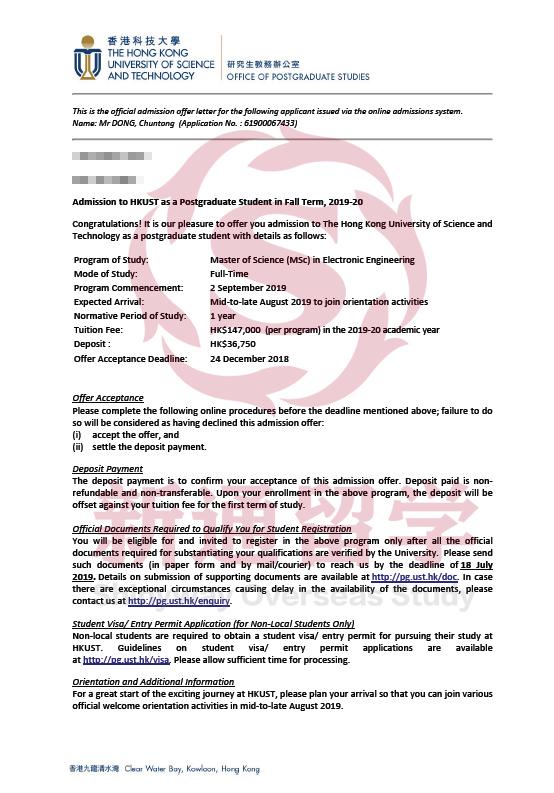 香港科技大学offer