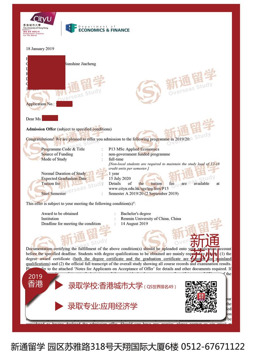 香港城市大学录取