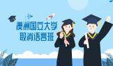 澳洲国立大学取消语言班