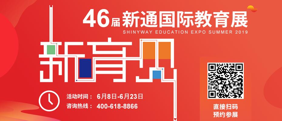 46届新通国际教育展