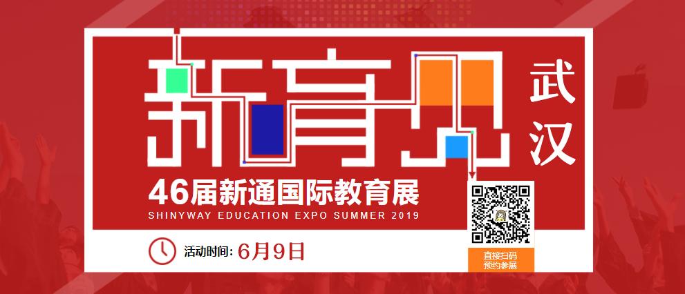46届新通国际教育展| 武汉站