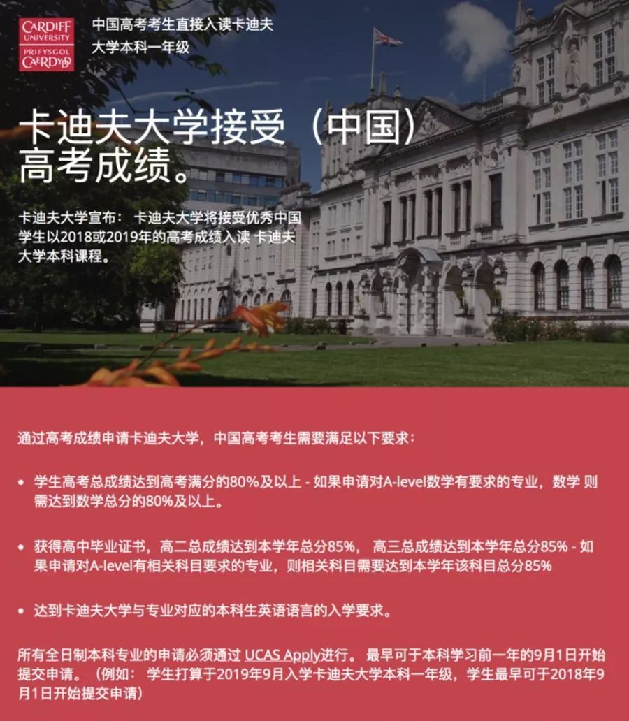 高考倒计时!盘点承认中国高考成绩的英国大学及录取要求!