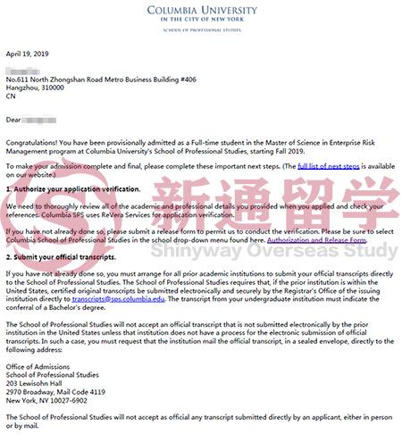 哥伦比亚大学风险管理硕士录取