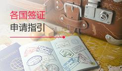 各国签证申请指引