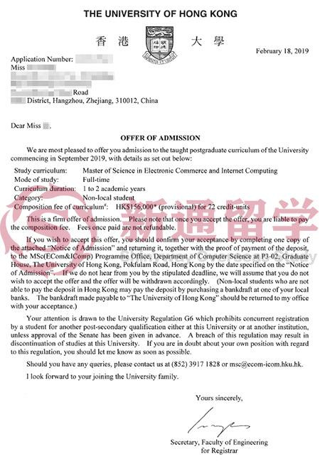 香港大学硕士录取