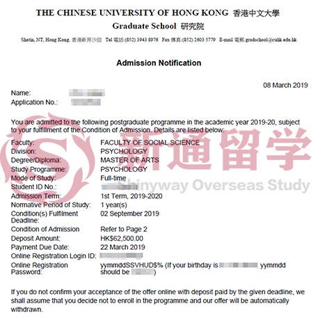 香港中文大学心理学硕士录取