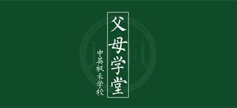 中英枫禾父母课堂