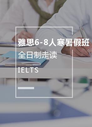 雅思寒暑假强化班6-8人