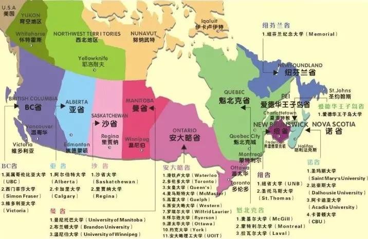 加拿大大学分布