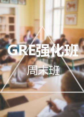 GRE强化班(9月开班)