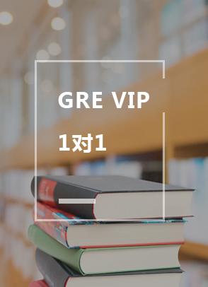 GRE VIP1对1