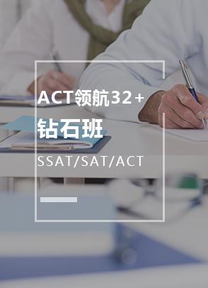 ACT领航32+ 钻石班