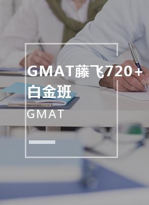GMAT藤飞720+ 白金班