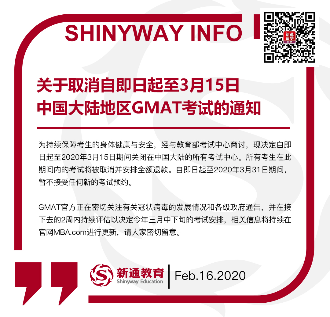 关于取消即日起至3月15日中国大陆地区GMAT考试的通知
