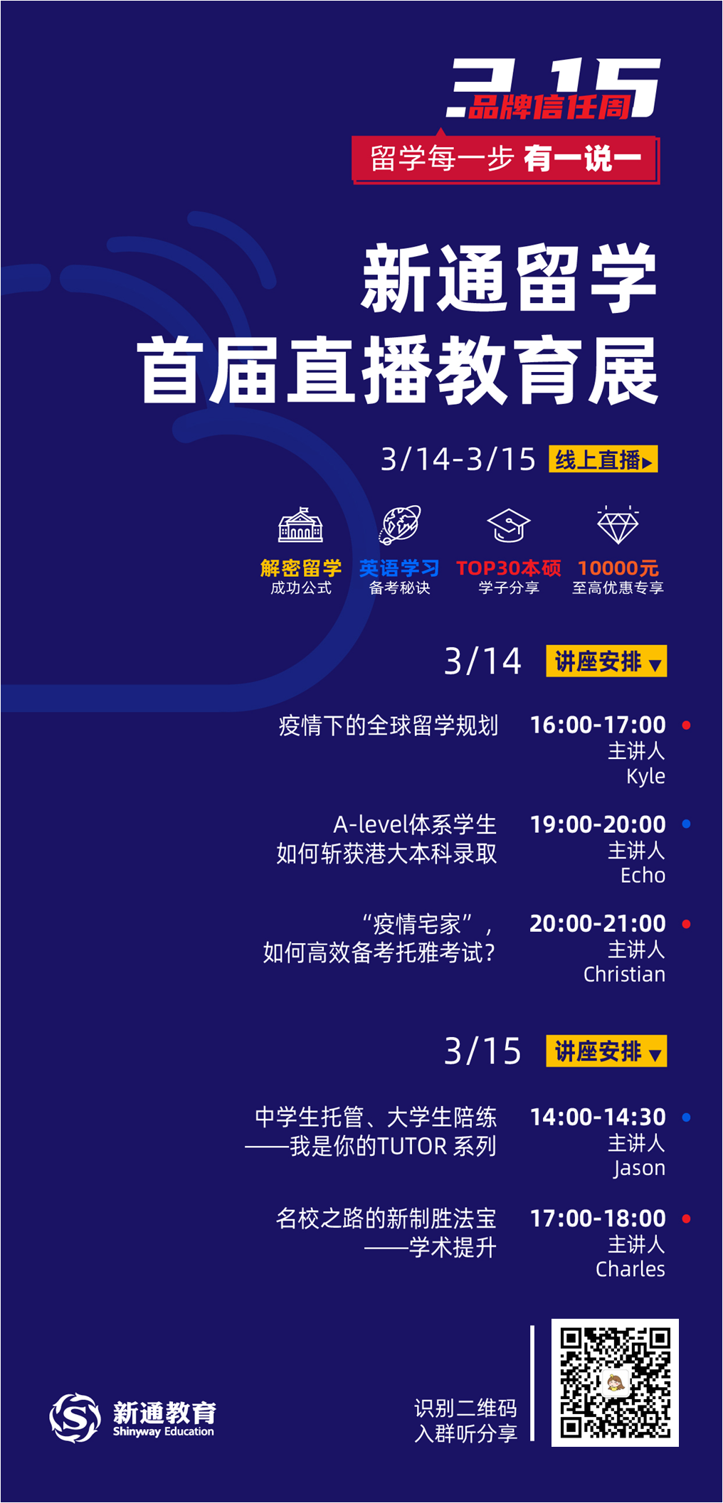 深圳品牌信任周