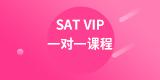 SAT VIP一对一课程