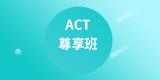 ACT尊享班