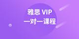 雅思VIP 一对一课程