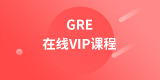 GRE在线VIP课程