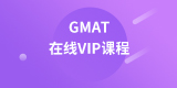 GMAT在线VIP课程