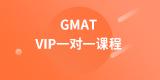 GMAT VIP一对一课程