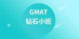 GMAT钻石小班