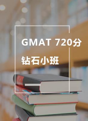 GMAT研究生直达720分小班