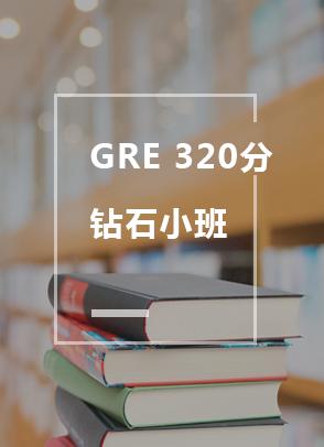 GRE研究生直达320分小班