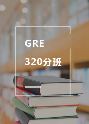 GRE研究生直达320分班