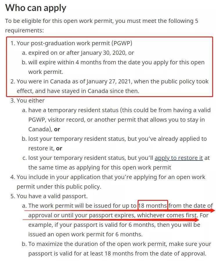 政府官网如今已经开通申请,有效期截至2021年7月27日。