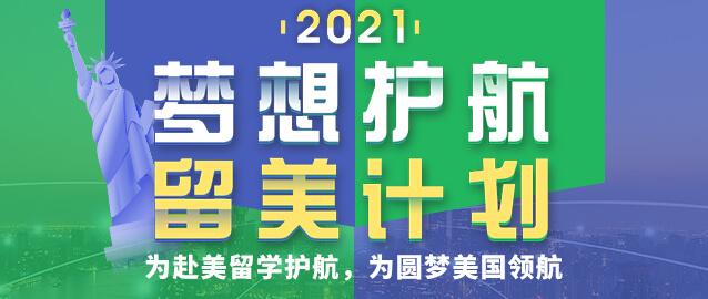2021梦想护航留美计划
