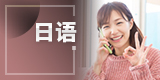 日语0-N3全外教精品班