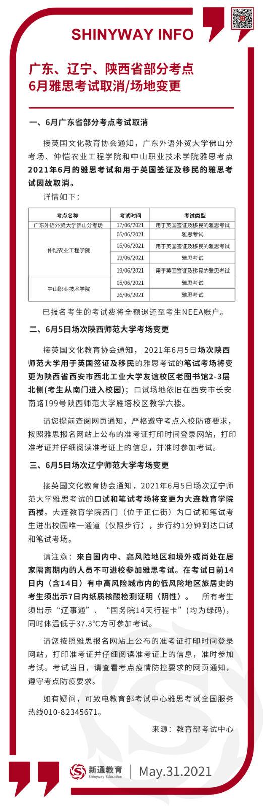 广东、辽宁、陕西省部分考点6月雅思考试取消/场地变更!