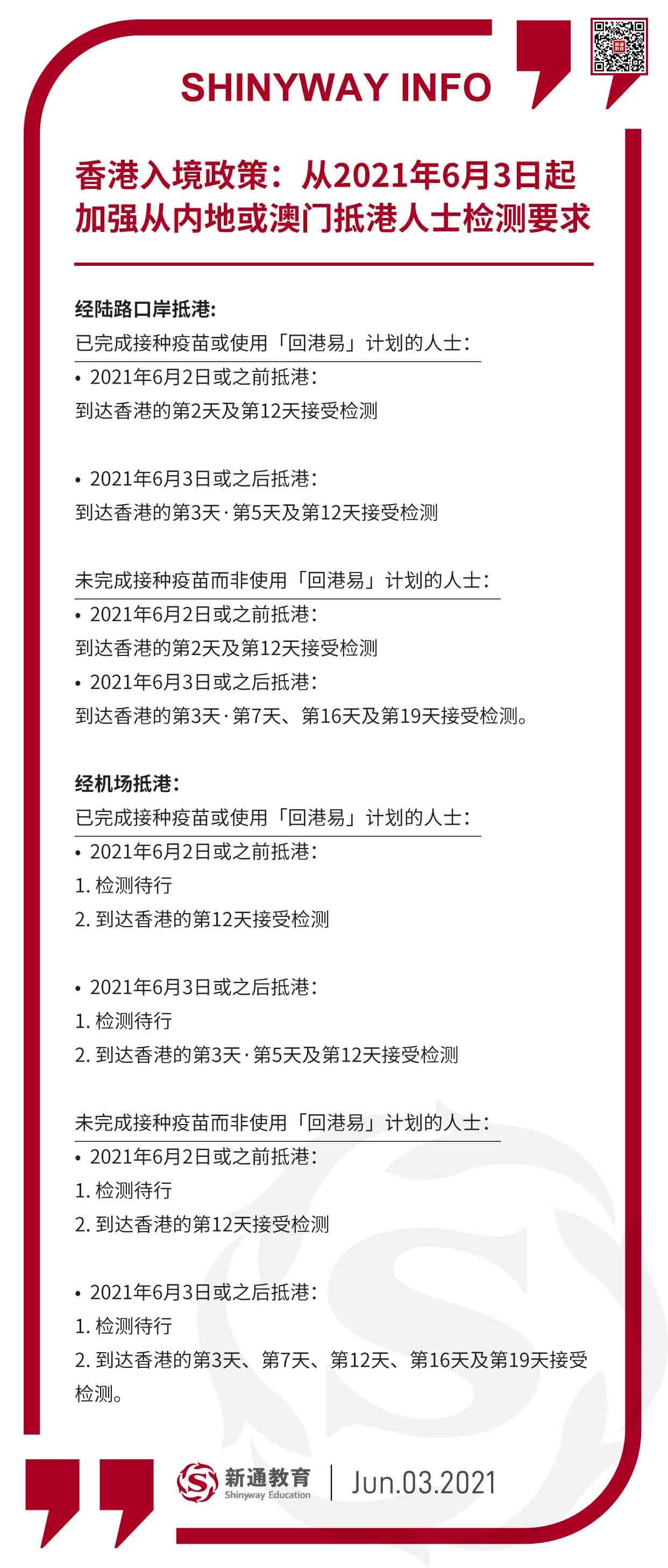 香港入境政策:从2021年6月3日起加强从内地或澳门门抵港人士检测要求