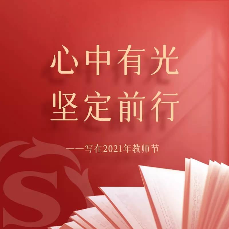新通教育董事长麻亚炜:心中有光,坚定前行(致2021教师节)1