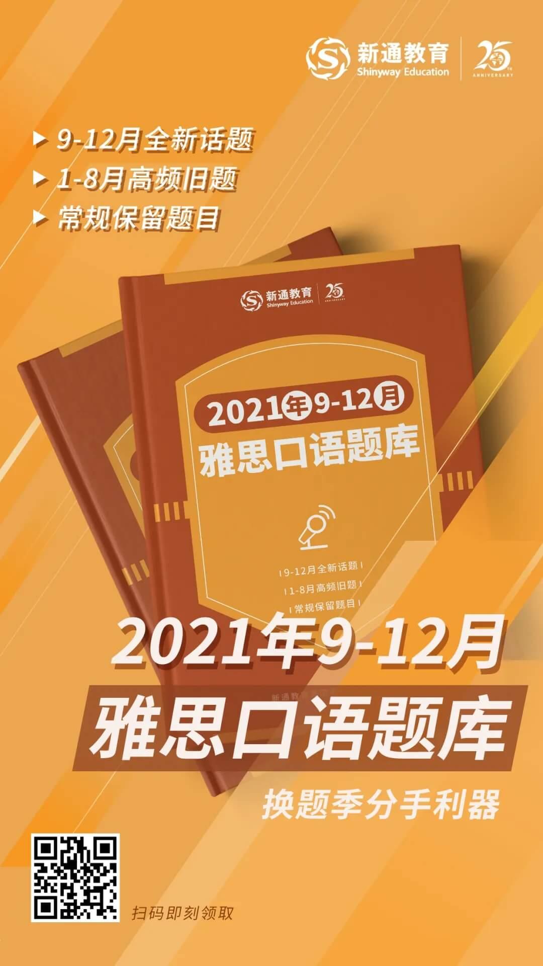 完整版丨2021年9-12月雅思口语题库发布!高清PDF可打印~