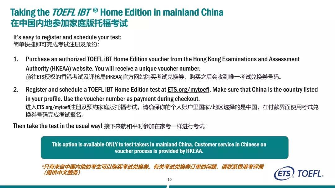 ETS重磅官宣,中国大陆考生可以考家庭版托福了!2